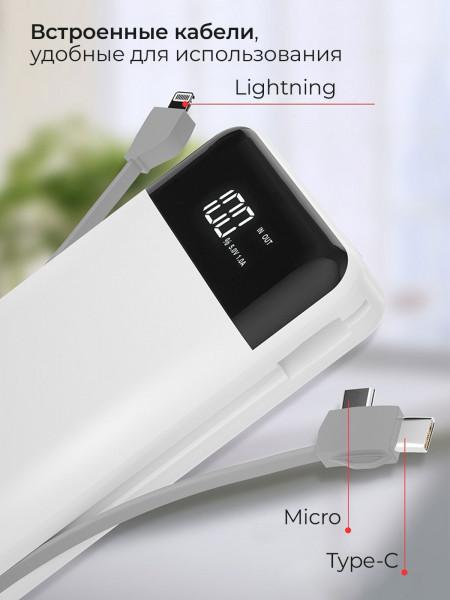 Внешний аккумулятор Dudao K1Pro встроенный зарядный кабель 3в1, белый