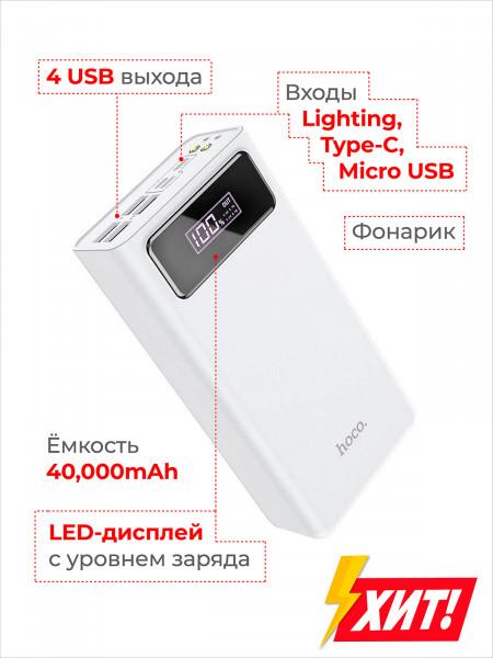 Hoco Внешний аккумулятор J65A на 40000 mAh